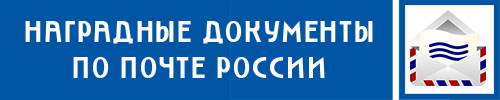 наградные документы по почте России